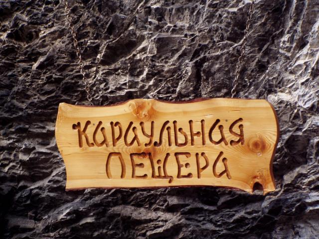 http://cave.krasu.ru/files/images/Viveska_u_vhoda_v_peshzeru.preview.JPG